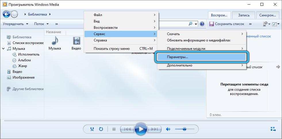 Параметры Windows Media Player