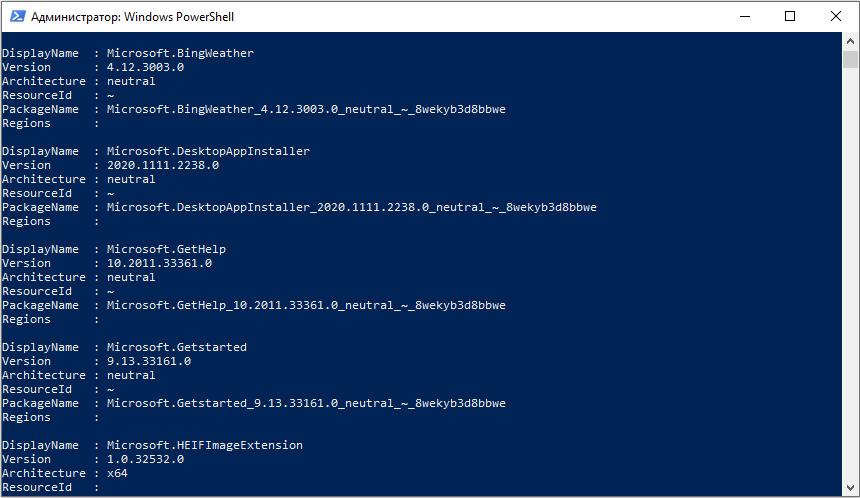 Перечень программ в PowerShell