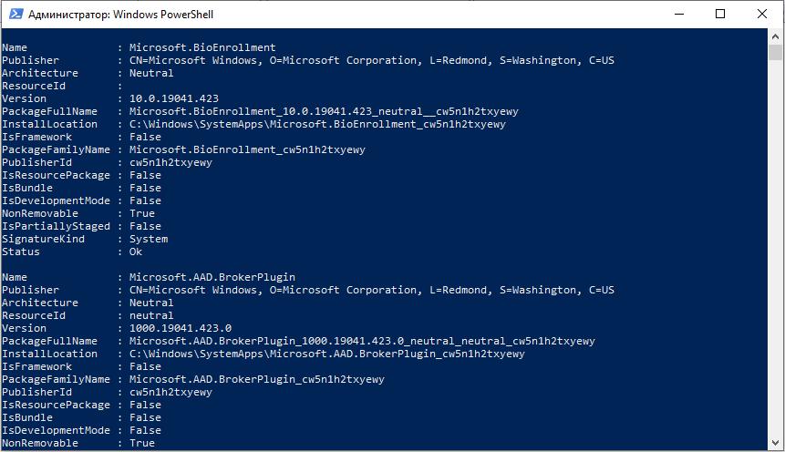 Перечень системных приложений в PowerShell