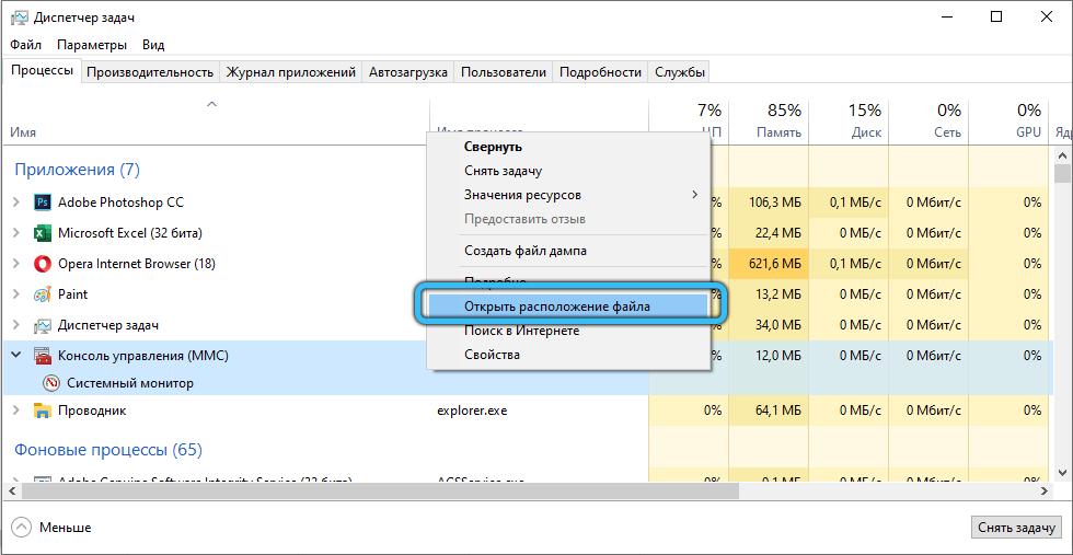 Переход к расположению perfmon.exe в Windows
