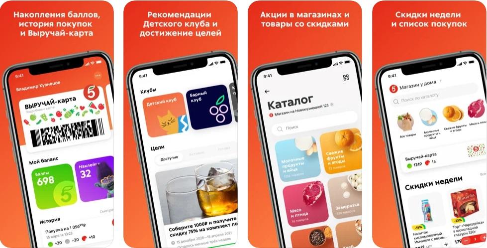 Плюсы мобильного приложения «Пятёрочка»
