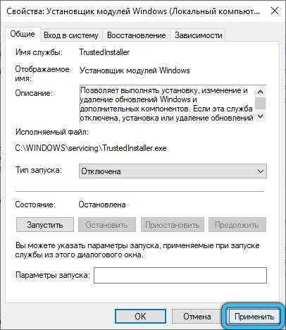 Подтверждение отключения службы «Установщик модулей Windows»