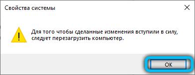 Подтверждение сохранения отключения файла подкачки