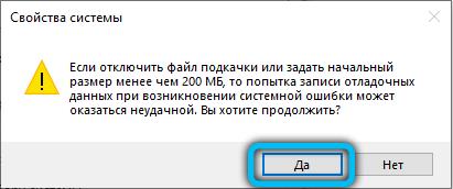 Подтверждение выбора пункта «Без файла подкачки»