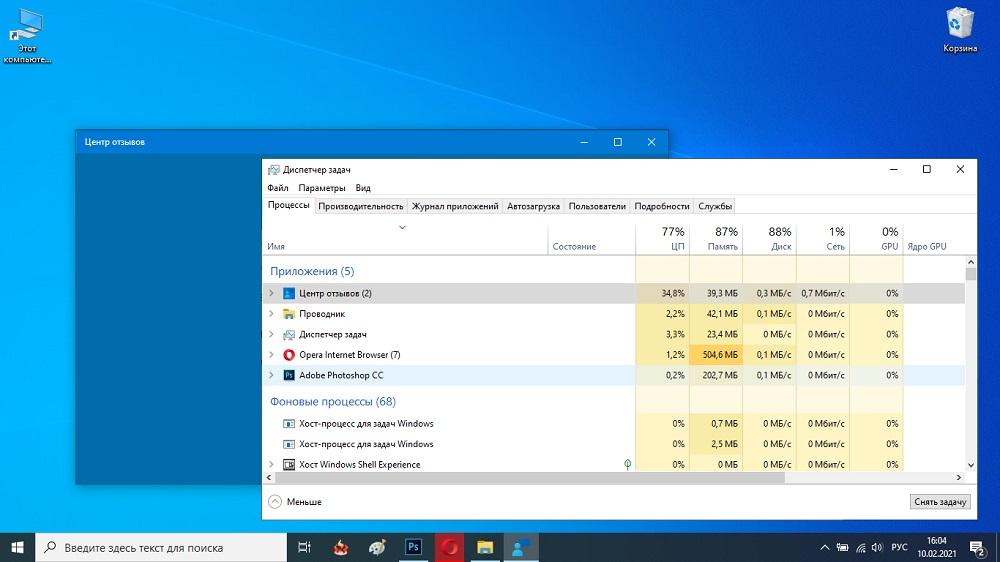 Процесс Центра отзывов в Windows
