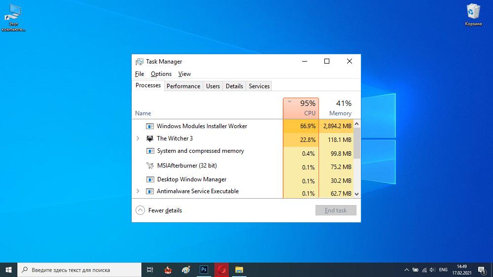 Процесс Tiworker.exe в Windows 10