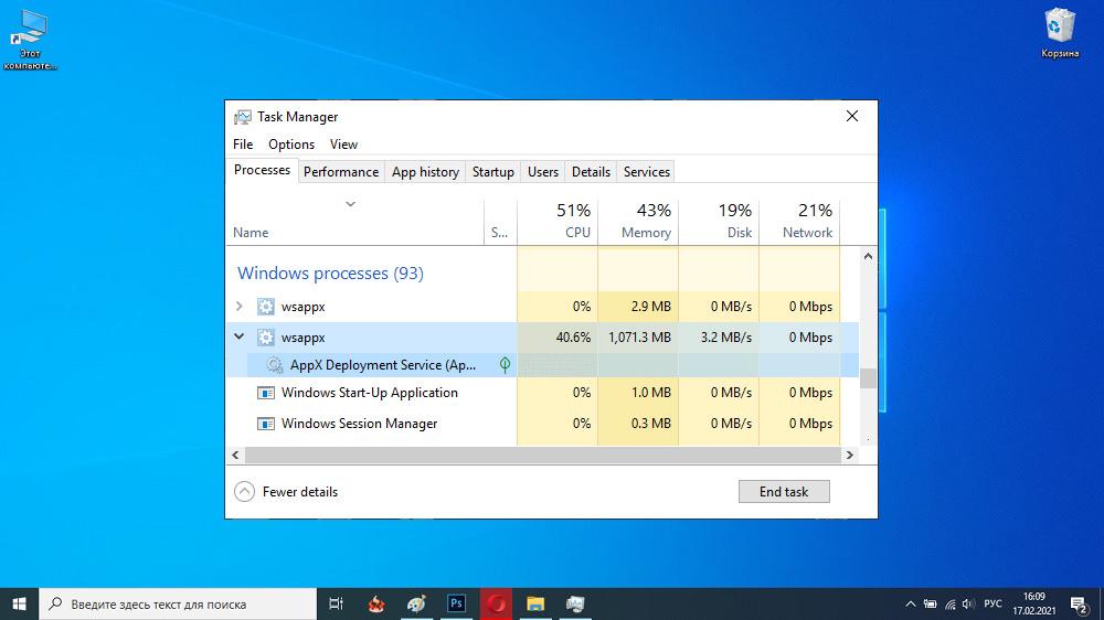 Процесс WSAPPX в Windows 10