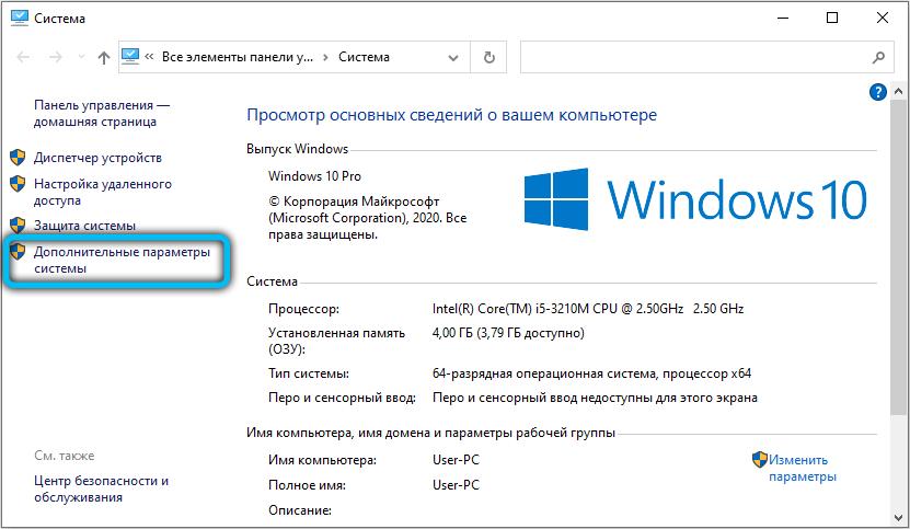 Пункт «Дополнительные параметры системы» в Windows 10