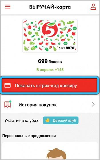Пункт «Показать штрих-код кассиру» в приложении «Пятёрочка»