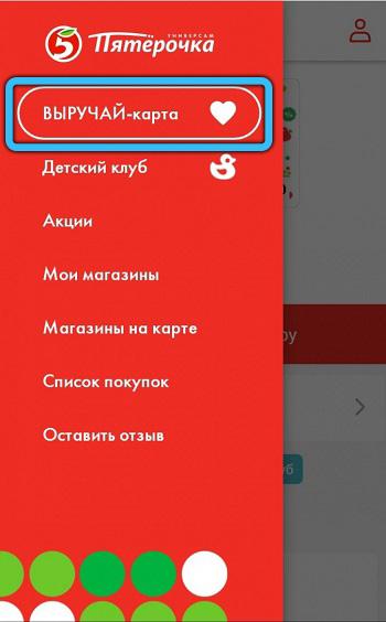 Пункт «ВЫРУЧАЙ-карта» в приложении «Пятёрочка»