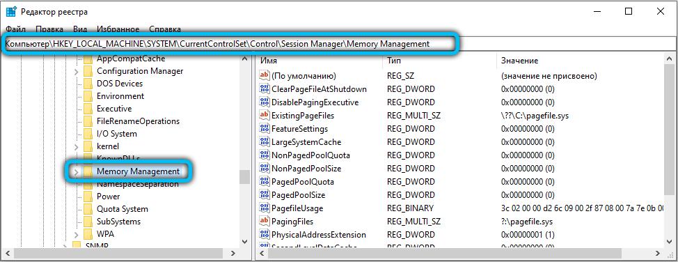 Путь к папке Memory Management в реестре
