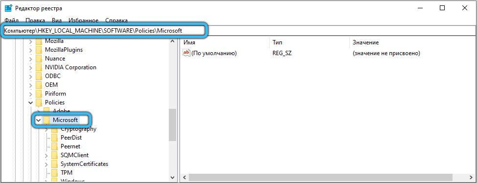 Путь к папке Microsoft в системном реестре