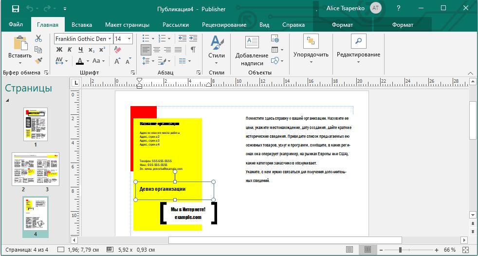 Работа с шаблоном бюллетеня в Publisher
