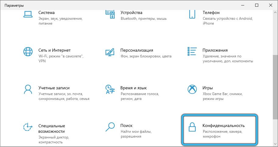 Раздел «Конфиденциальность» в параметрах
