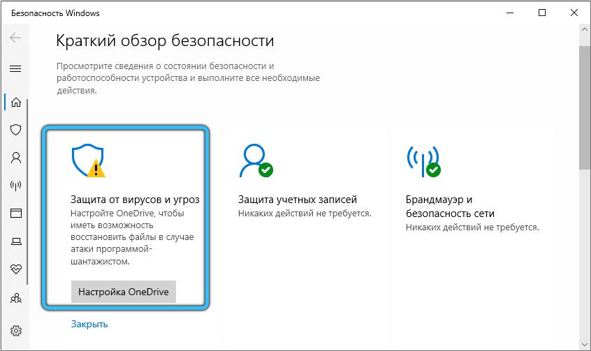 Раздел «Защита от вирусов и угроз»