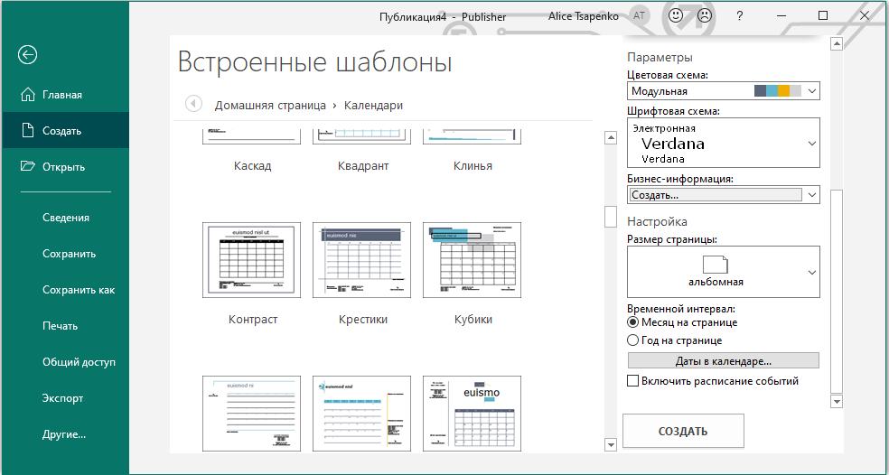 Редактирование шаблона календаря в Publisher