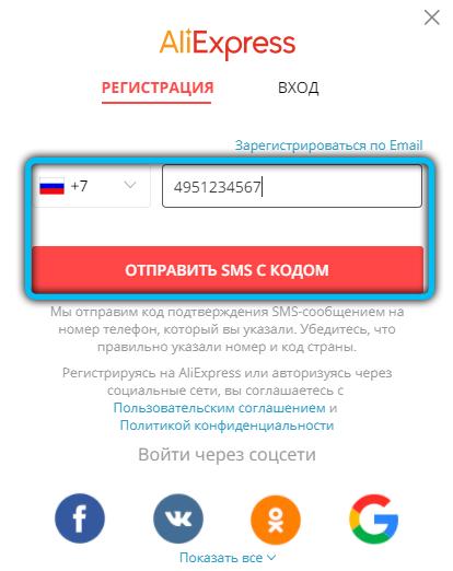 Регистрация по номеру телефона на сайте Алиэкспресс