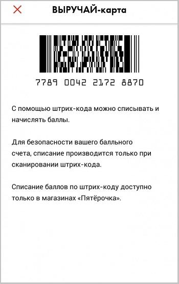 Штрих-код «ВЫРУЧАЙ-карта» в приложении «Пятёрочка»