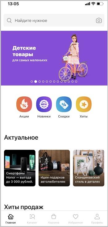 Sima-Land на iPhone