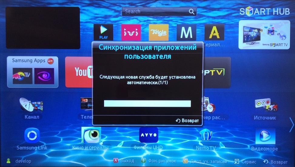 Синхронизация приложений пользователя