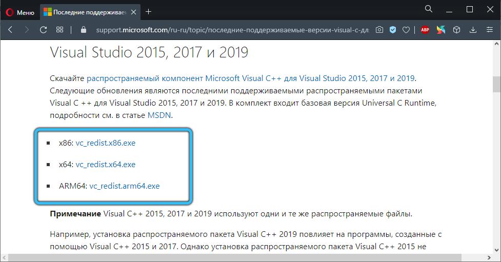 Скачивание пакета Visual C++ Redistributable