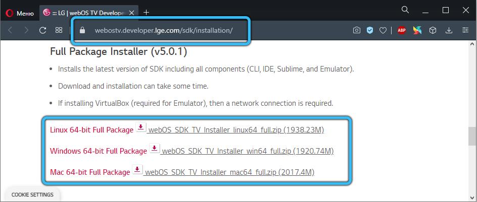 Скачивание SDK webOS TV