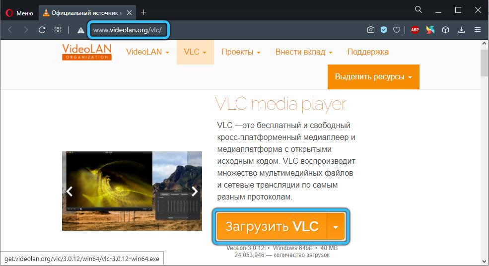 Скачивание VLC media playe