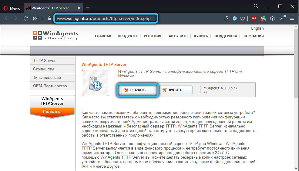 Скачивание WinAGents TFTP Server