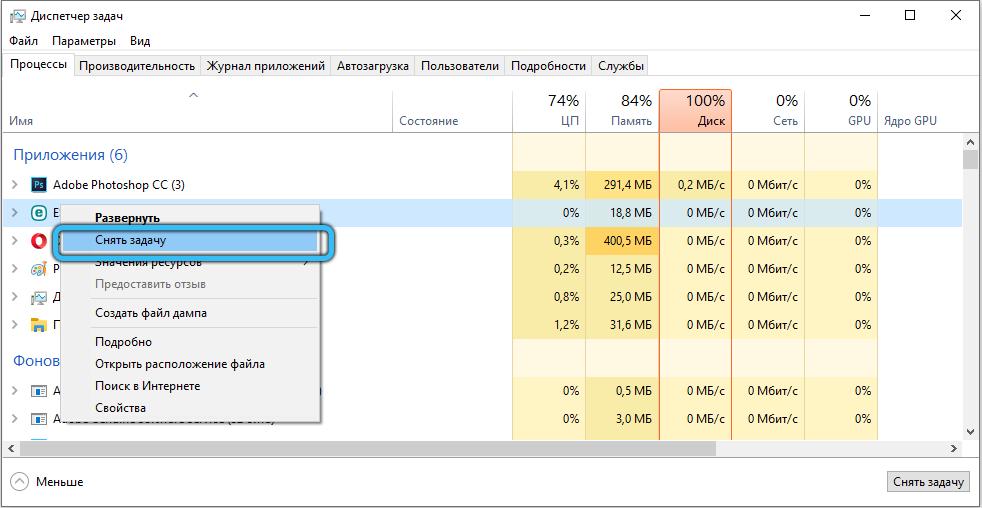 Снятие задачи ekrn.exe в Windows