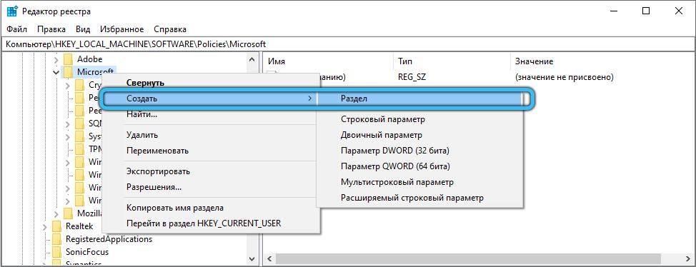 Создание нового раздела в папке Microsoft