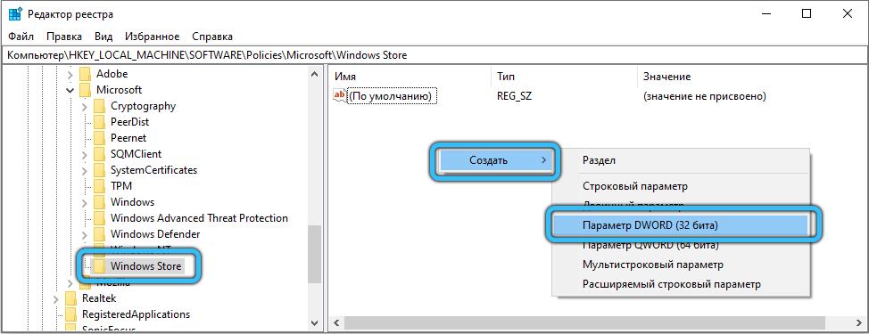 Создание параметра DWORD в папке Windows Store