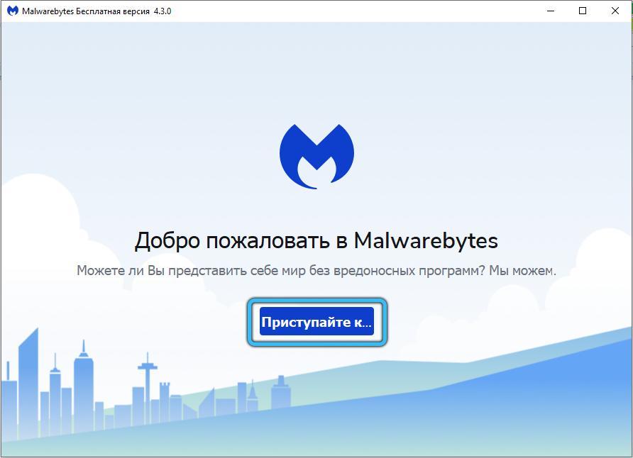 Стартовое окно Malwarebytes