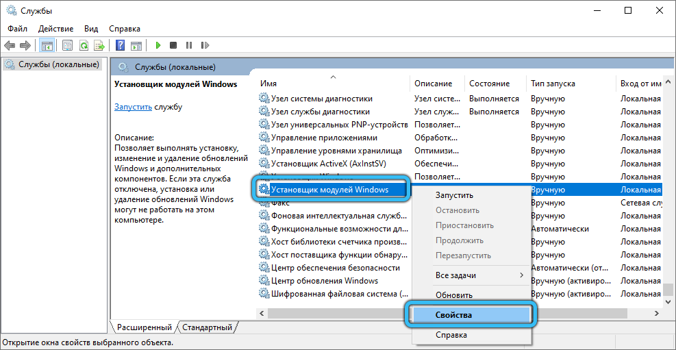 Свойства службы «Установщик модулей Windows»