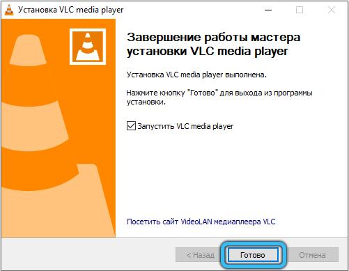Успешная установка VLC media playe