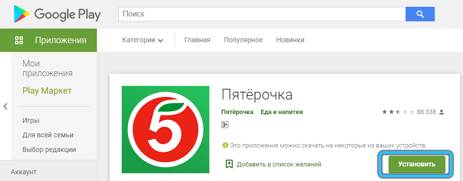 Установка приложения «Пятёрочка»