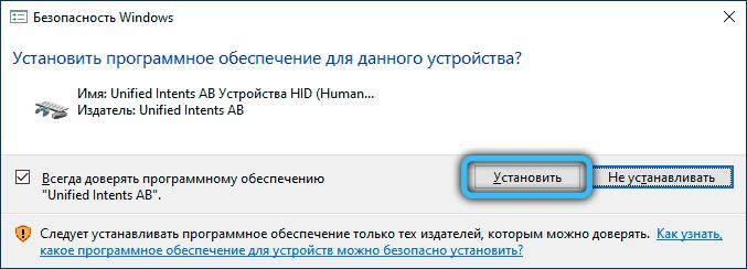 Установка программного обеспечения для Unified Remote