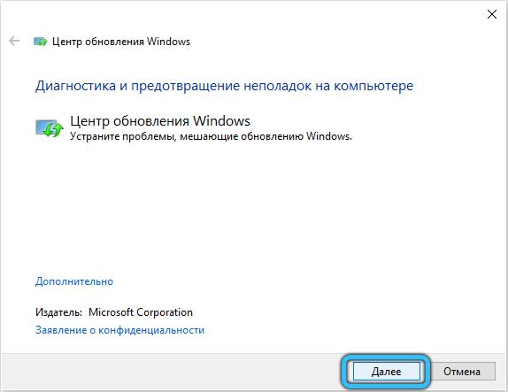 Устранение неполадок Центра обновления Windows