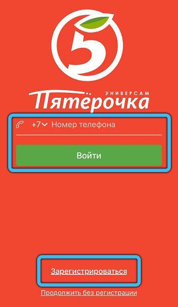 Вход в мобильное приложение «Пятёрочка»