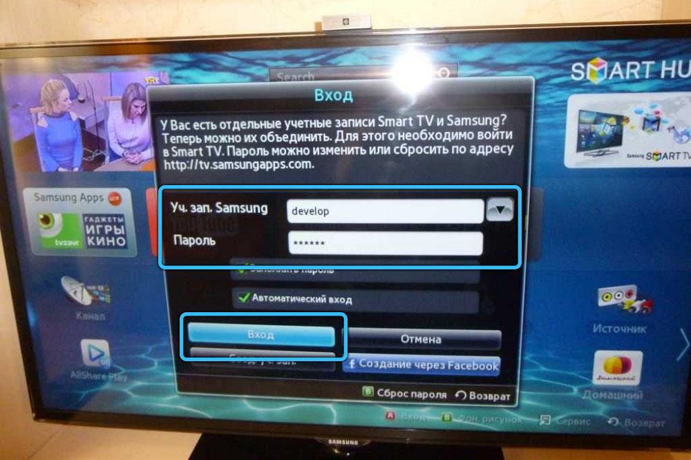 Вход в режим разработчика на телевизоре Самсунг