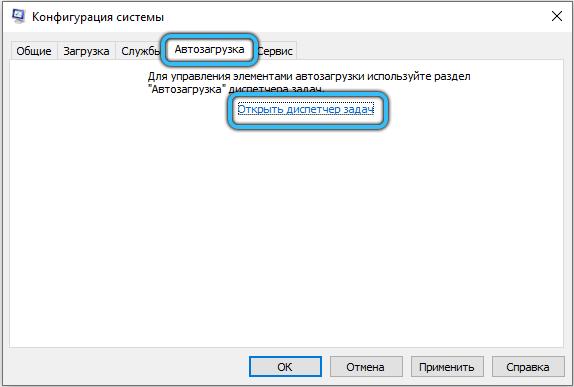 Вкладка «Автозагрузка» в утилите «Конфигурация системы»