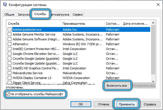 Вкладка «Службы» в утилите «Конфигурация системы»