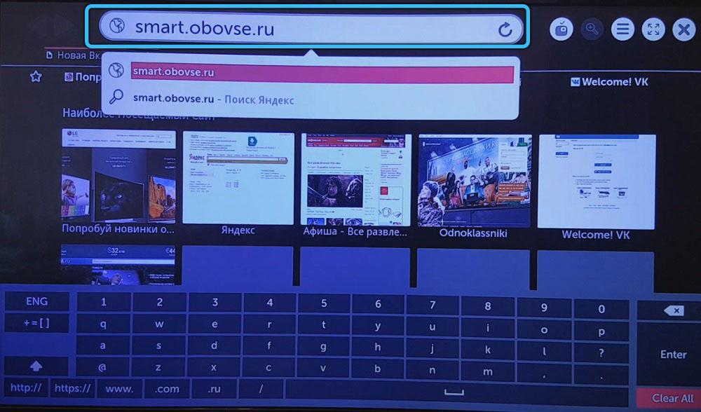 Ввод smart.obovse.ru в браузере телевизора