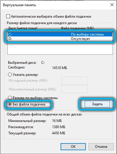Выбор пункта «Без файла подкачки»