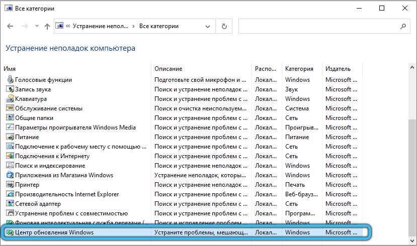 Выбор пункта «Центр обновления Windows»