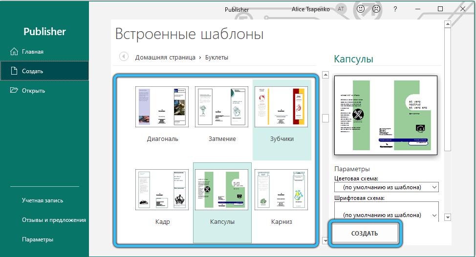 Выбор шаблона буклета в Publisher