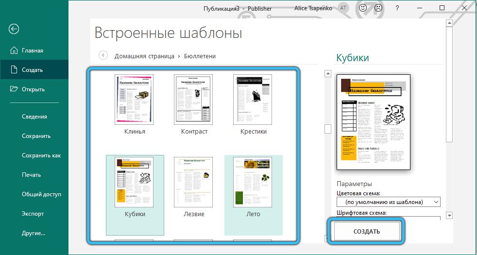 Выбор шаблона бюллетеня в Publisher