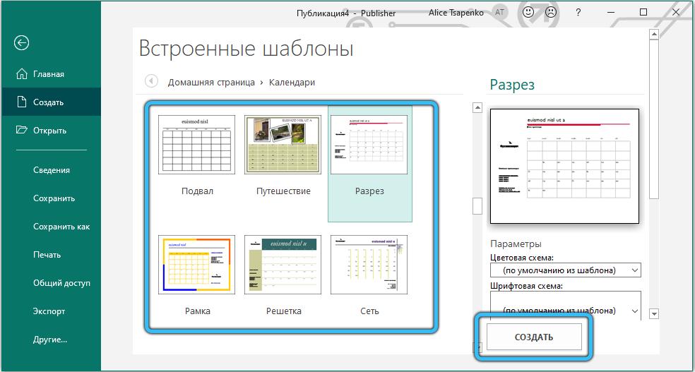 Выбор шаблона календаря в Publisher