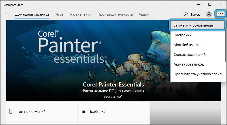 Загрузки и обновления в Microsoft Store