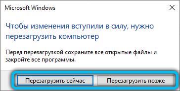 Запрос на перезагрузку после отключения файла подкачки