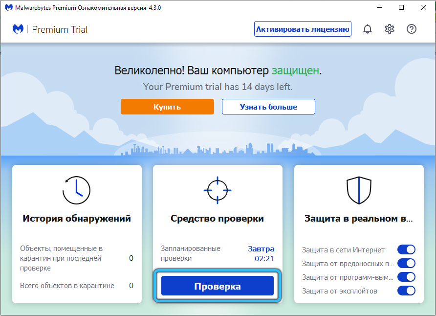 Запуск проверки в Malwarebytes